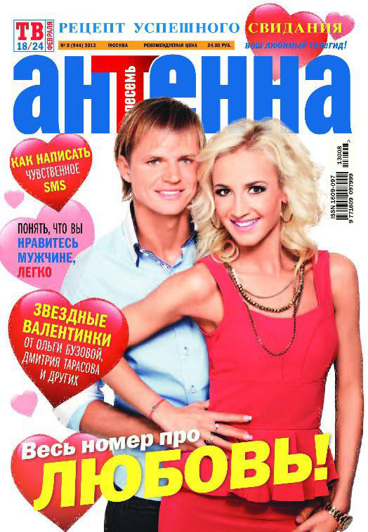 официальный сайт антенна журнал