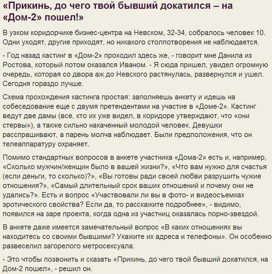трикотажным плетением анкета на дом 2 000 рублей кальсоны