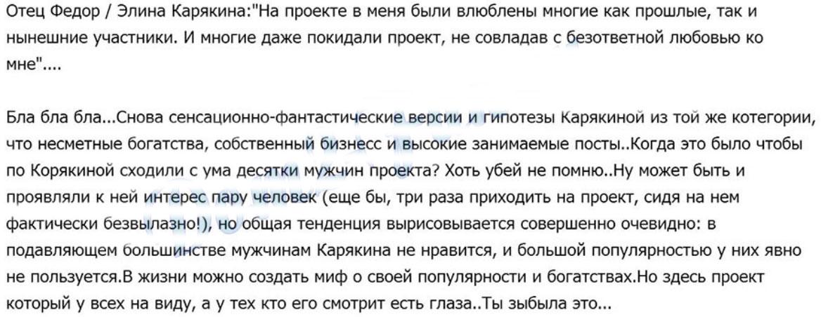 Презентация Элины Карякиной Человек Года 2013