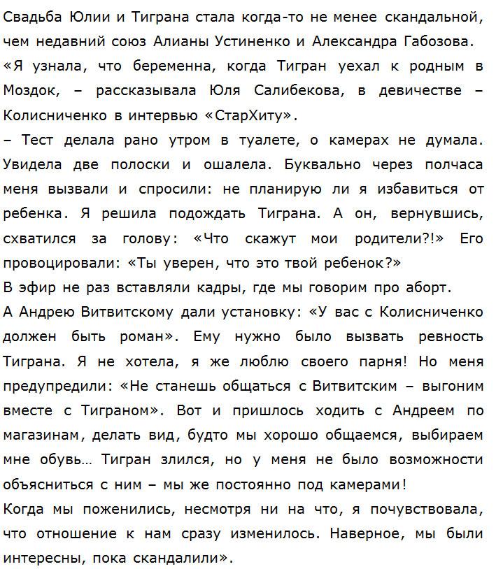 Юля говорит тиграну что беременна 13