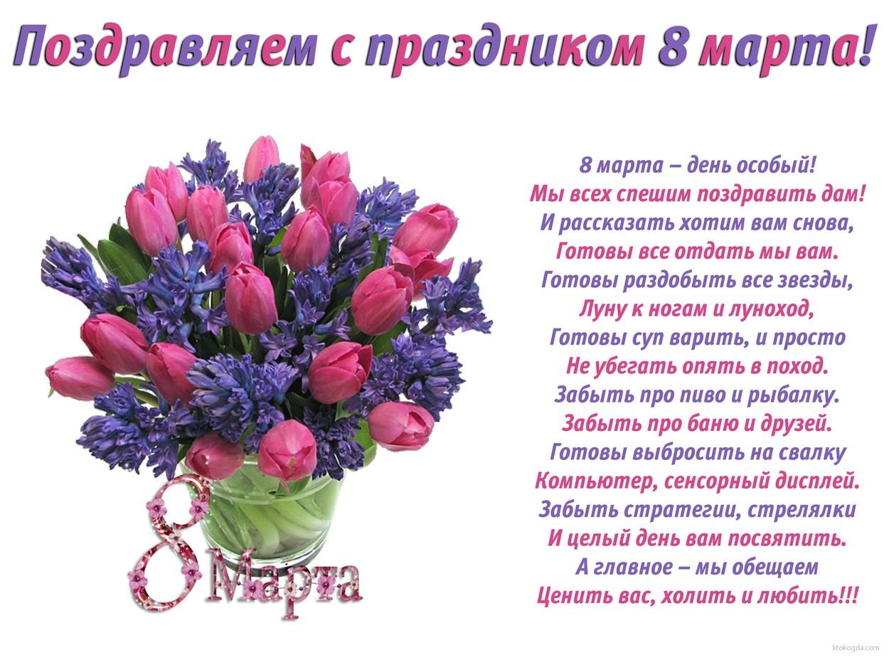 Для, поздравление с 8 марта жену картинки