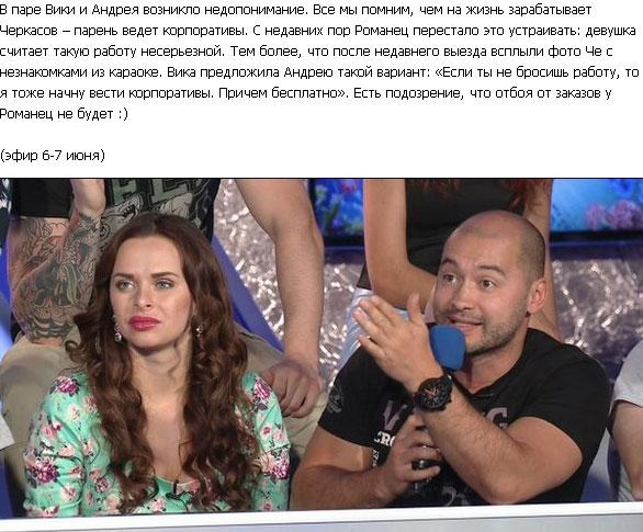 Андрей черкасов и виктория романец секс