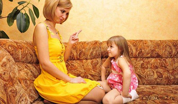 Как правильно запрещать ребенку?