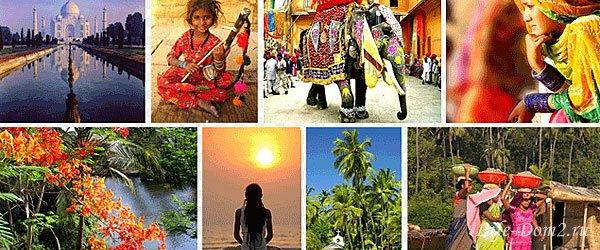 Отдых в Индии. Что нужно знать?