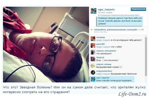 Егор Холявин возомнил себя «звездой»