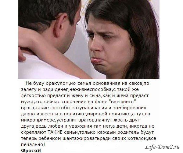 Брак Гобозовых обречен?