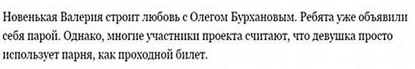 Новенькая участница Лера Демченко использует Бурханова?