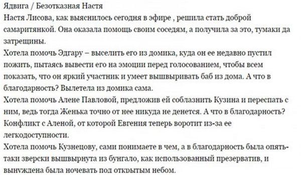 Зрители разобрали поведение Насти Лисовой
