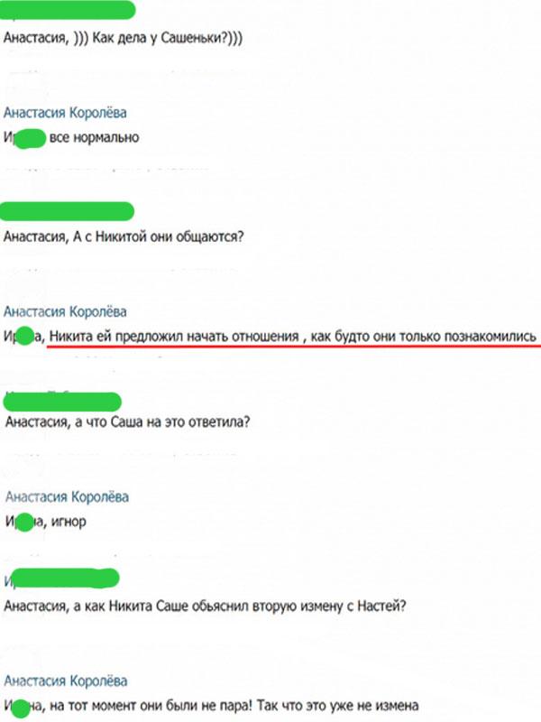 Кузнецов ищет примирения с Артемовой