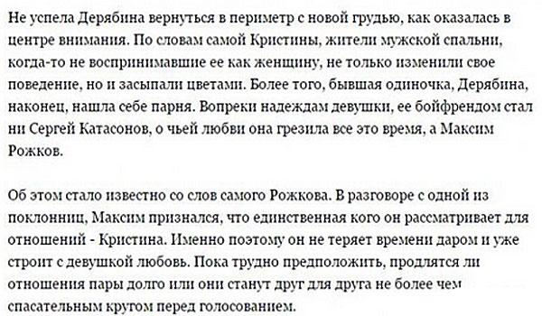 Отношения Дерябиной и Рожкова являются срежиссированными?