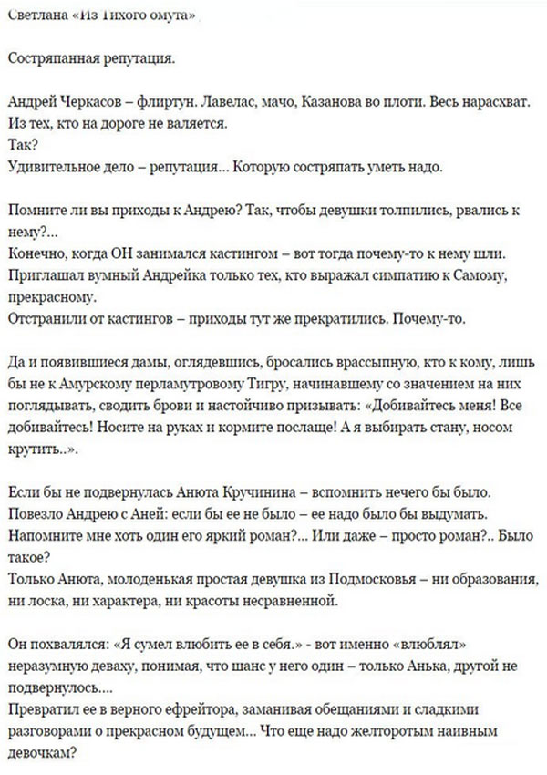 Успехи Черкасова на личном фронте – иллюзия?