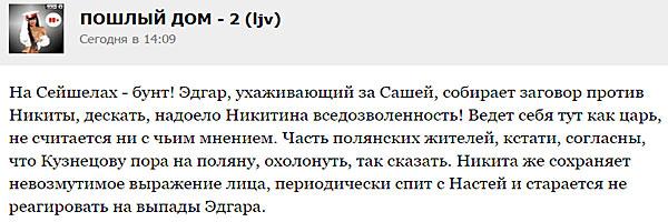 На Сейшелах Бунт! Эдгар собирает заговор против Кузнецова