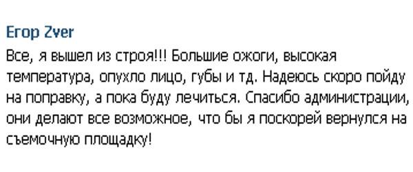 Егор Холявин тяжело заболел