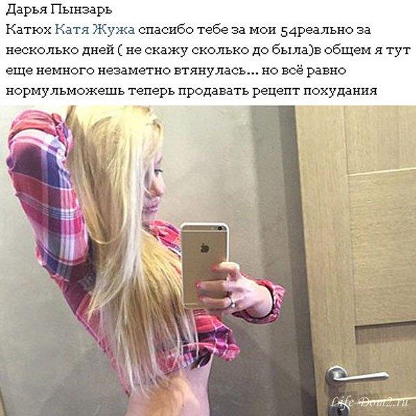 Дарья Пынзарь привела себя в форму. Фото