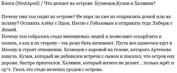 Не пора ли Кузнецову и Кузину оправиться домой?