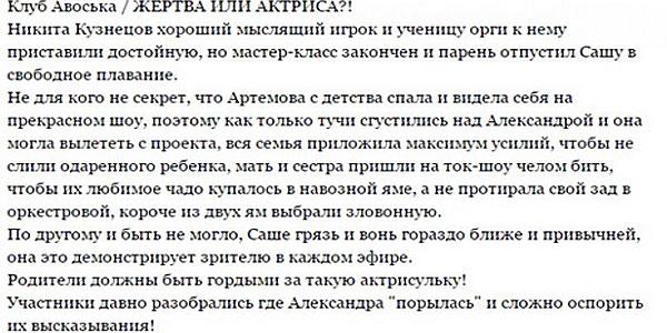 Артемова не так проста, как могло показаться на первый взгляд