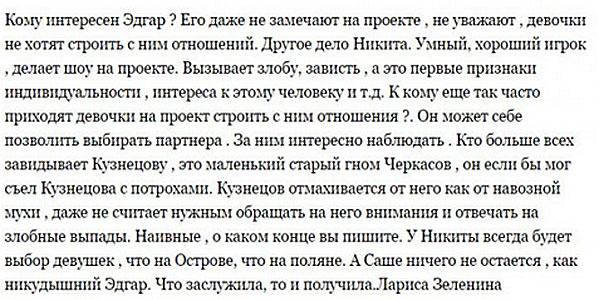 Зрители встали на защиту Кузнецова