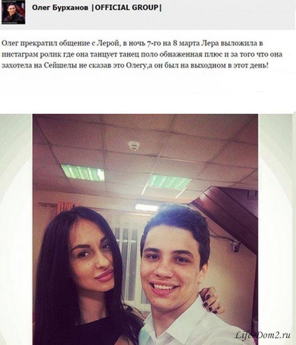 Почему Бурханов бросил новенькую Леру?