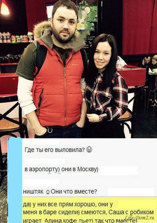 Саша и Алиана Гобозовы помирились. Свидетельство очевидцев