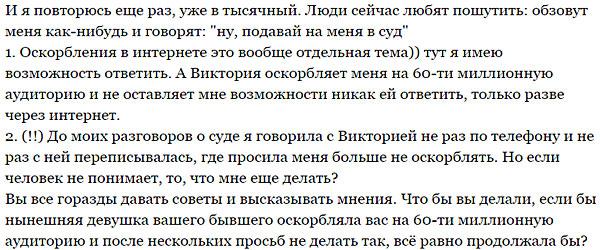 Кручинина рассказала подробности их конфликта с Романец