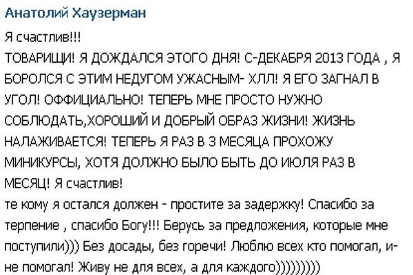 Анатолий Хаузерман поборол свою страшную болезнь
