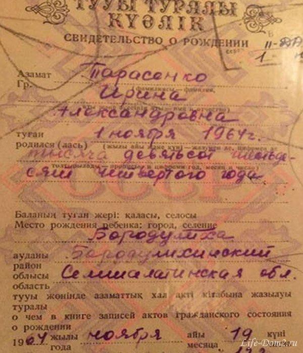 Один из документов ИрСанны попал в сеть. Фото