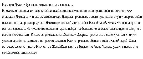 Как спасся Никита Кузнецов?
