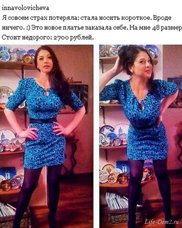 Инна Воловичева похудела еще сильнее