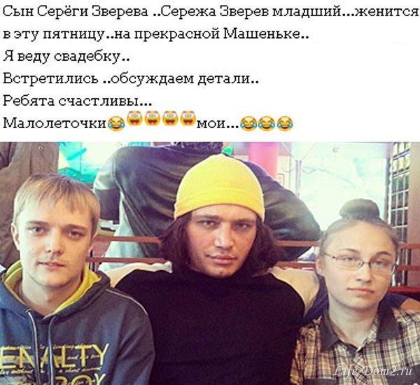 Калганов будет ведущим на свадьбе Сергея Зверева