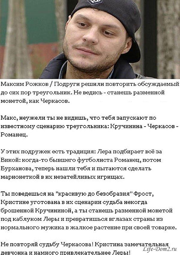 Раскрыт замысел Демченко и Романец