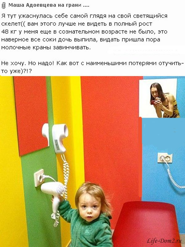 Мария Адоевцева сильно изменилась. Фото