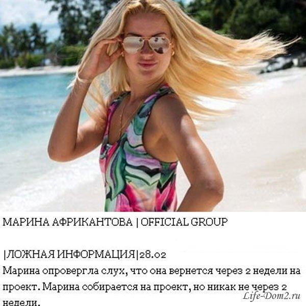 Марина Африкантова опровергла слухи
