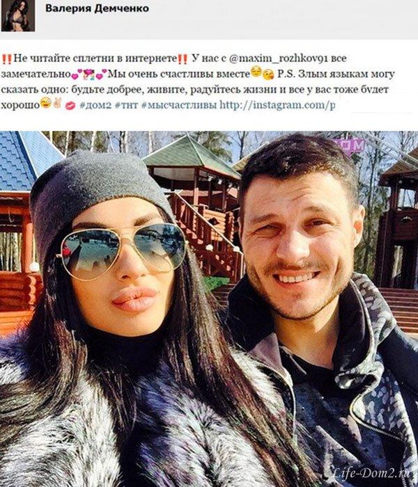 Лера Демченко: У нас с Максом все отлично!