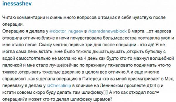 Инесса Шевчук о первых послеоперационных днях