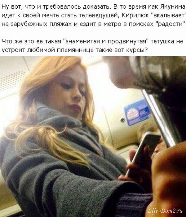 Развенчан миф об успешности Татьяны Кирилюк. Фото