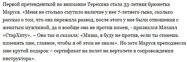 Терехин нашел новую любовь на программе «Давай поженимся»