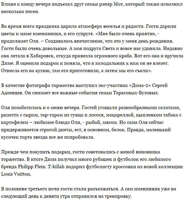 Супруг Ольги Бузовой отметил свое 32-летие