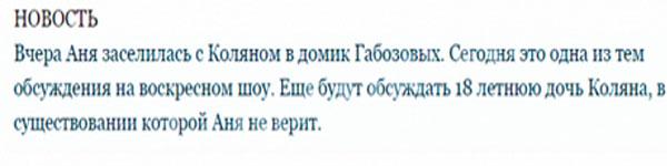 Должанский переехал ВИП-дом Гобозовых