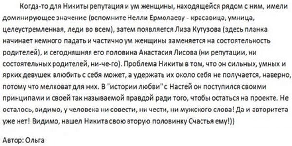 Никита Кузнецов «опустил планку»