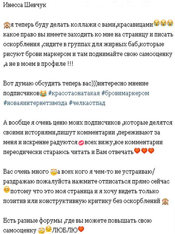 Инесса Шевчук объявила войну своим врагам