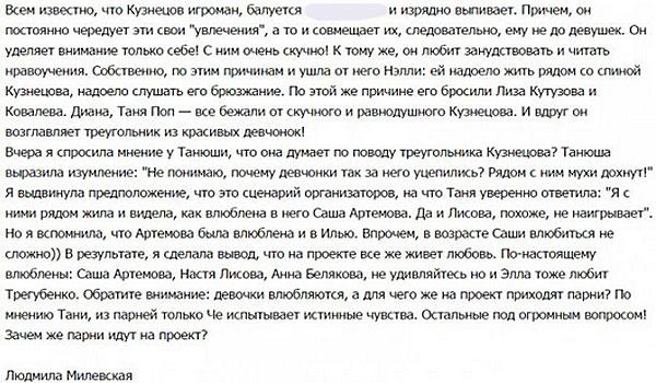 Людмила Милевская рассказала о пристрастиях Кузнецова