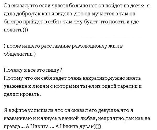 Бывшая девушка Кузнецова рассказала, какой Никита в настоящей жизни