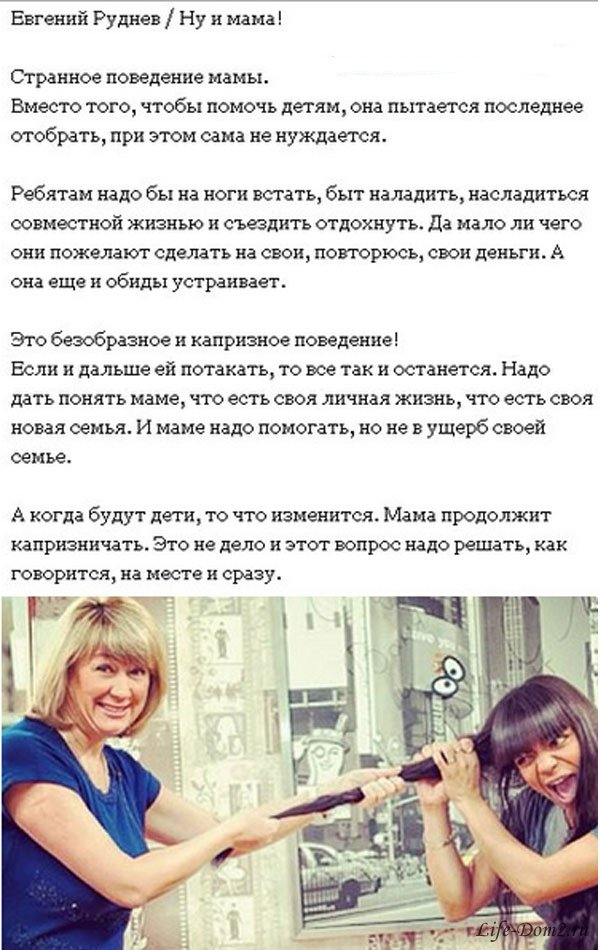 Зрители возмущены требованием Людмилы Валерьевны