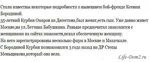 Стали известны новые подробности о новом ухажере Ксении Бородиной