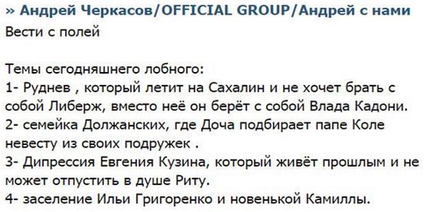 Илья Григоренко заселился с новой девушкой в отдельную комнату