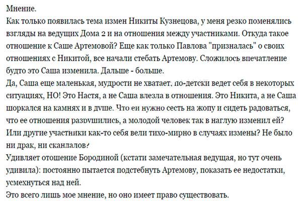 Саша Артемова ни в чем не виновата?
