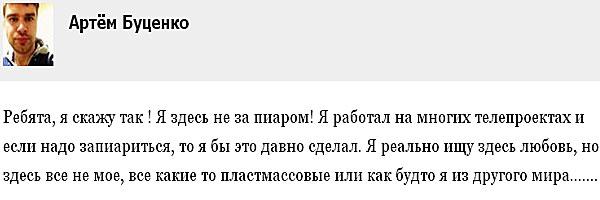 Артем Буценко: Мне не нужен пиар! Я хочу любить!