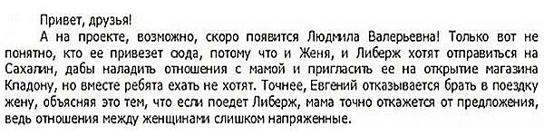 Женя Руднев опасается встречи Либерж с его мамой