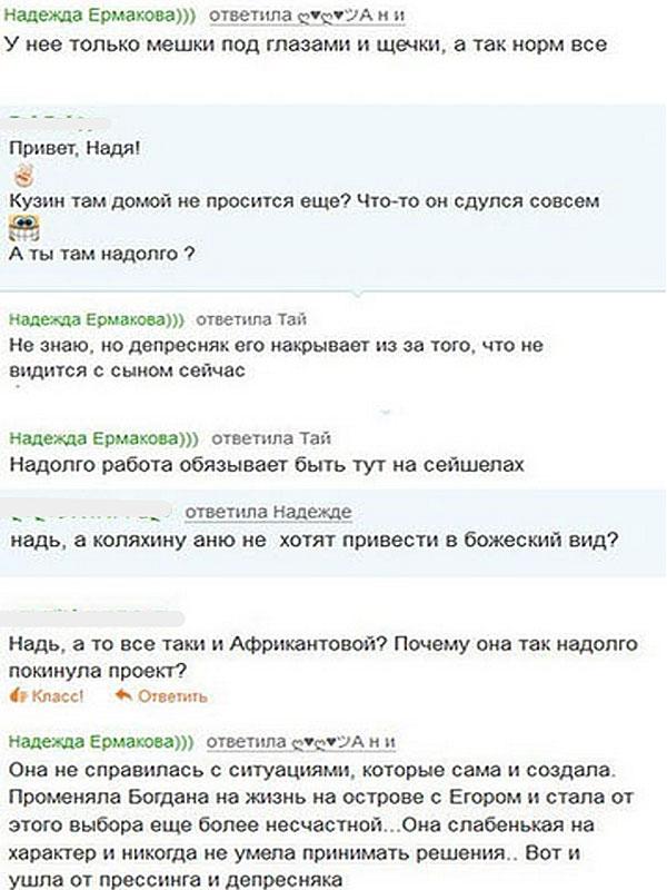 Ермакова раскрыла тайну Арфикантовой