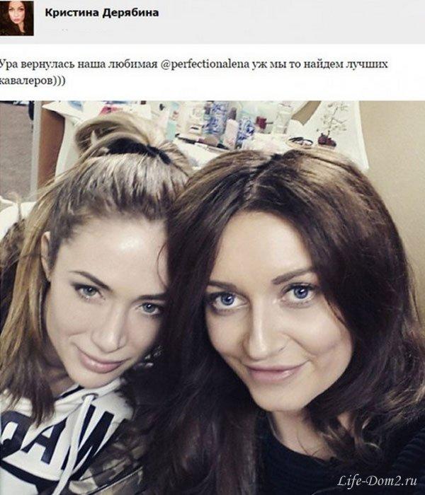 Алена Ашмарина уже на проекте. Фото